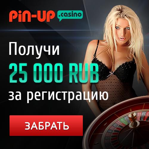 Скачать казино пин ап бесплатно