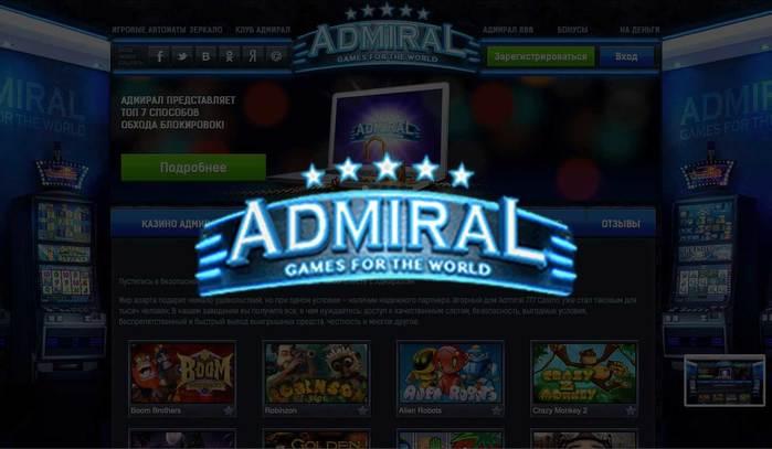 Скачать казино адмирал на компьютер бесплатно игры онлайн казино рулетка играть бесплатно