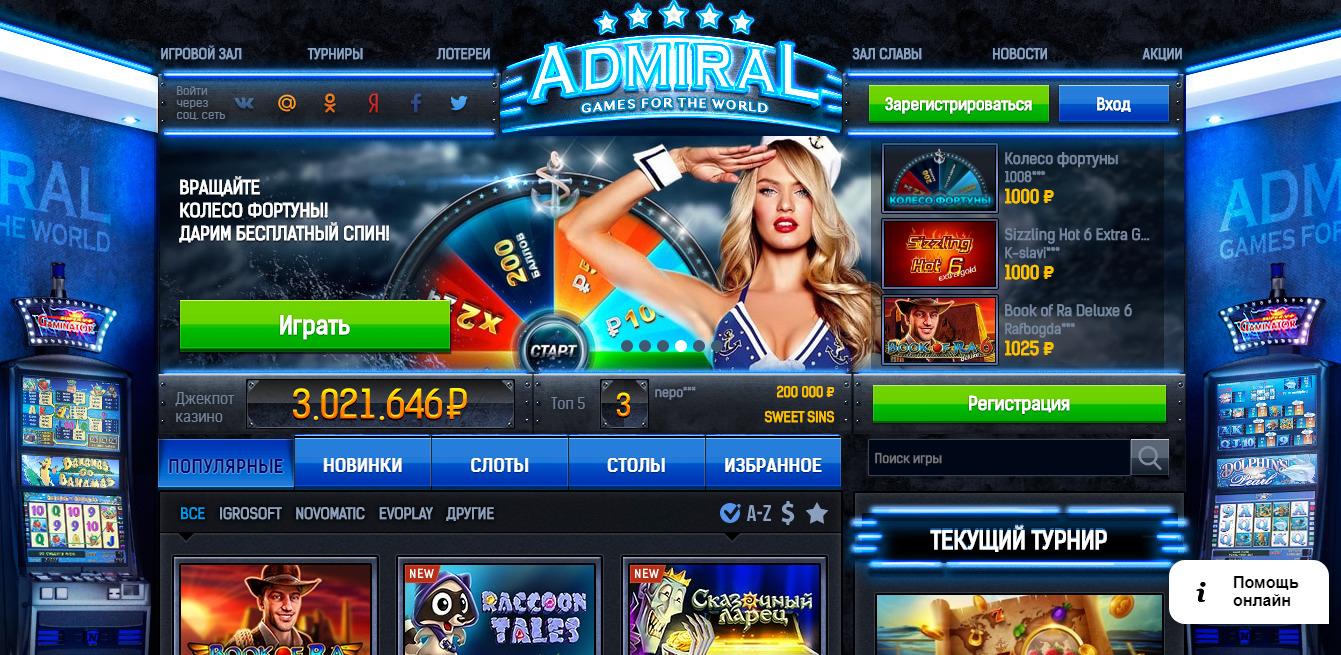 Играть в игровые автоматы бесплатно тележки эмулятор игровые автоматы скачать