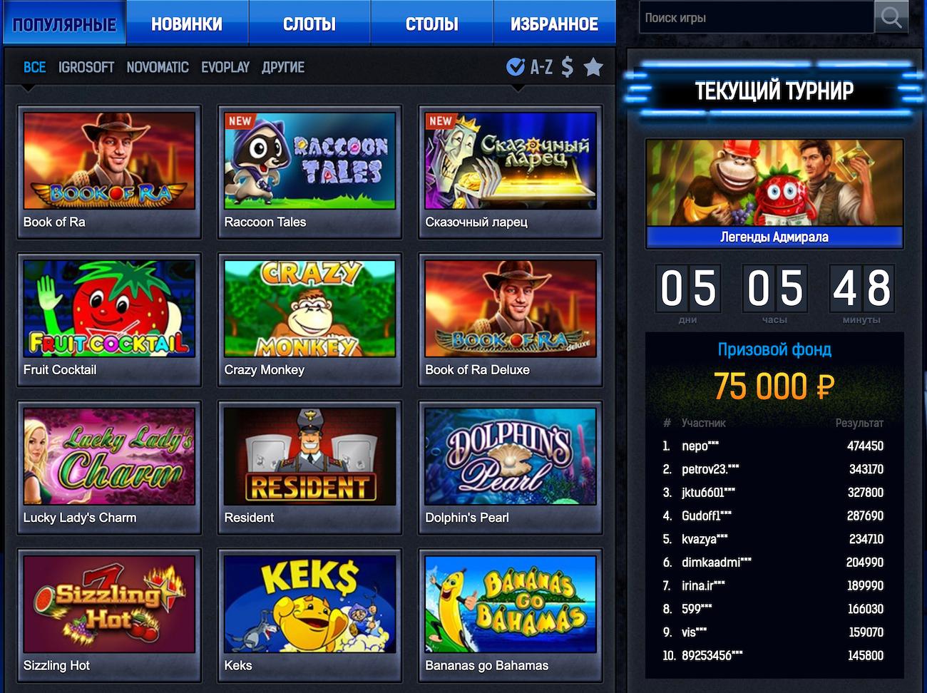 Бесплатные игровые автоматы вулкан клубника
