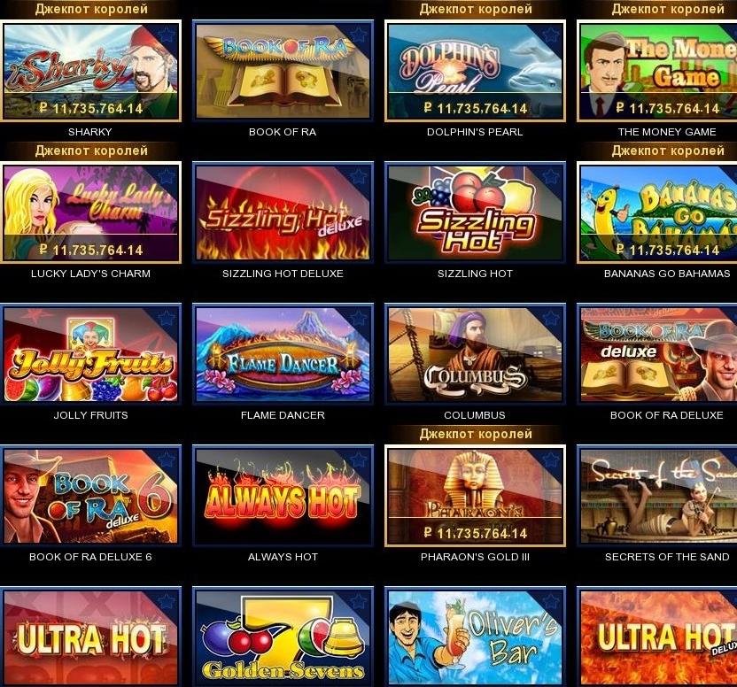 Игровые автоматы аристократ синема играть бесплатно виртуальное казино игровые
